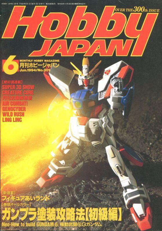 画像1: ホビージャパン 1994年6月号
