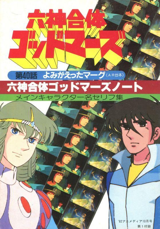 画像1: 六神合体ゴッドマーズノート メインキャラクター名セリフ集