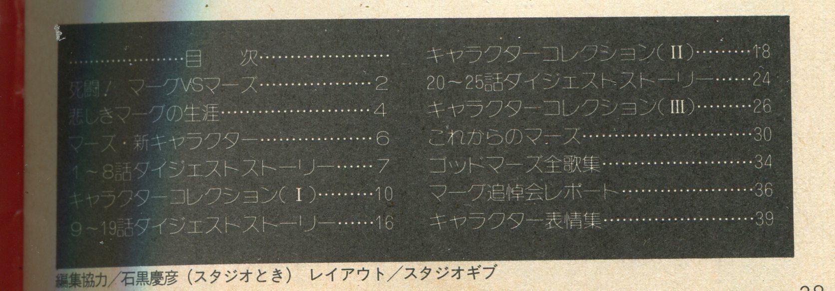 画像2: 六神合体ゴッドマーズノート