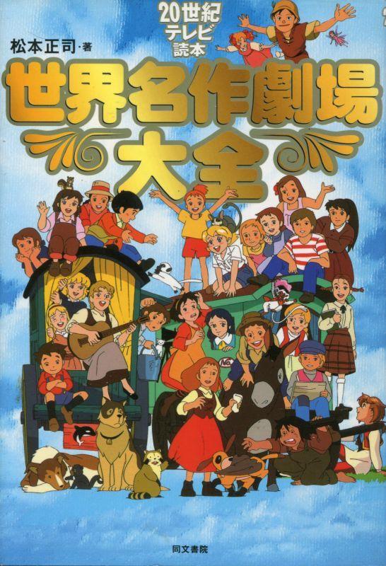 画像1: 世界名作劇場大全 20世紀テレビ読本