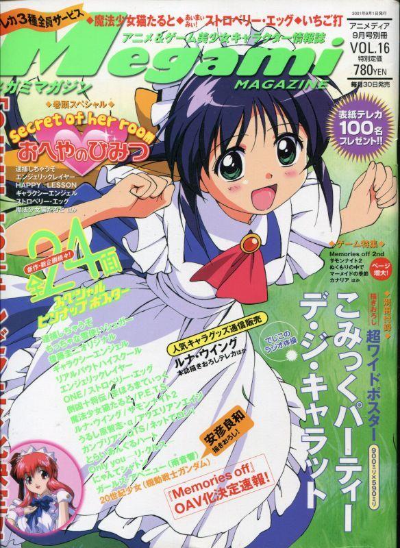 画像1: Megami MAGAZINE メガミマガジン 2001年9月号(付録付き)  Vol.16