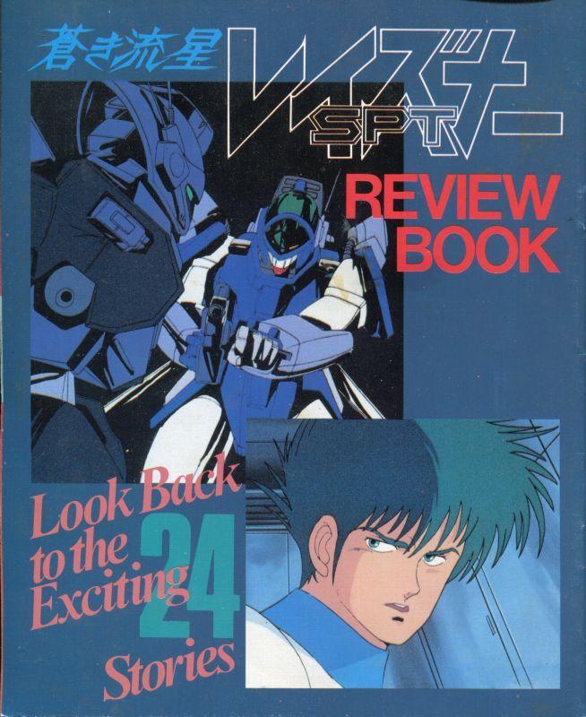 画像1: 蒼き流星SPTレイズナー REVIEW BOOK レビューブック