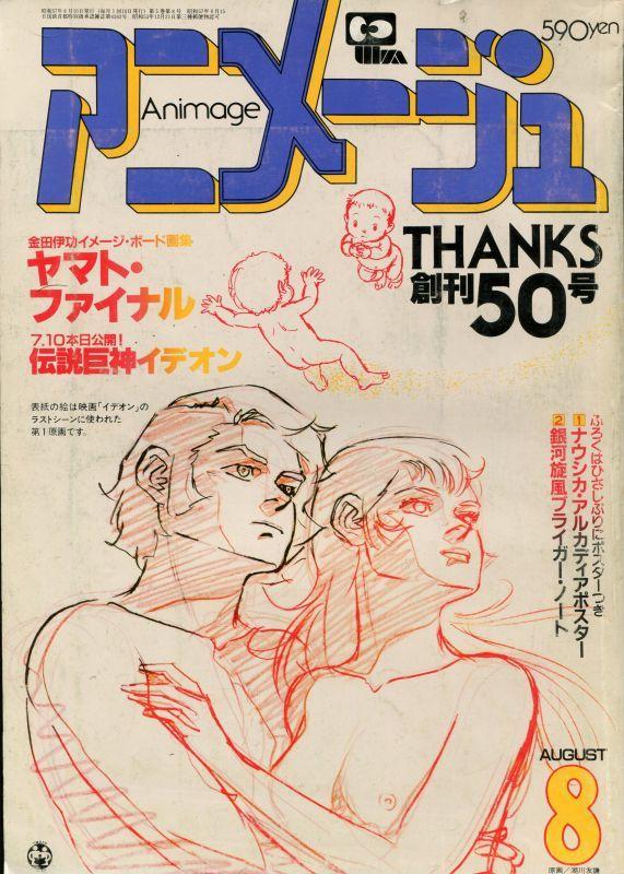 画像1: アニメージュ1982年8月号(Vol.50)