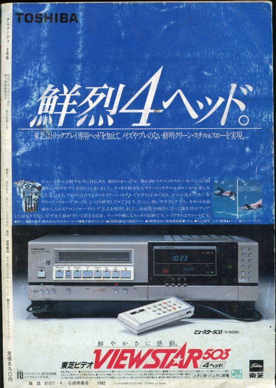 画像2: アニメージュ1982年8月号(Vol.50)