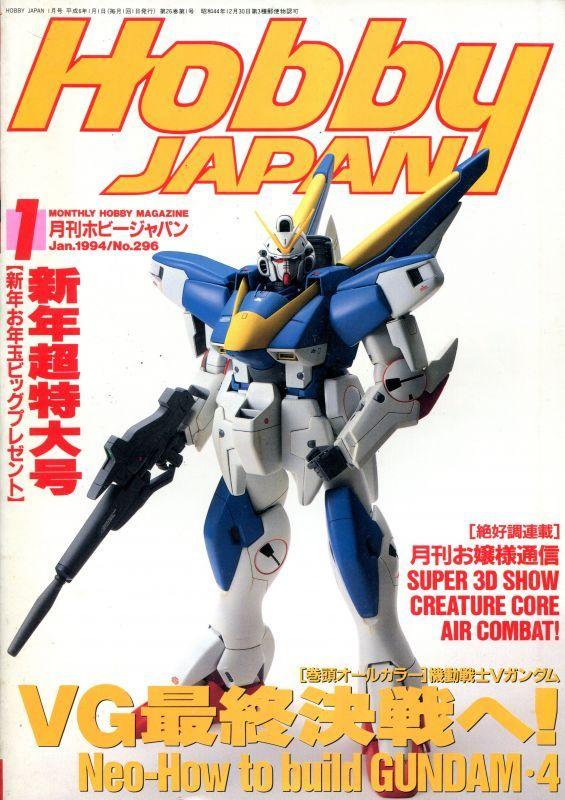 画像1: ホビージャパン 1994年1月号