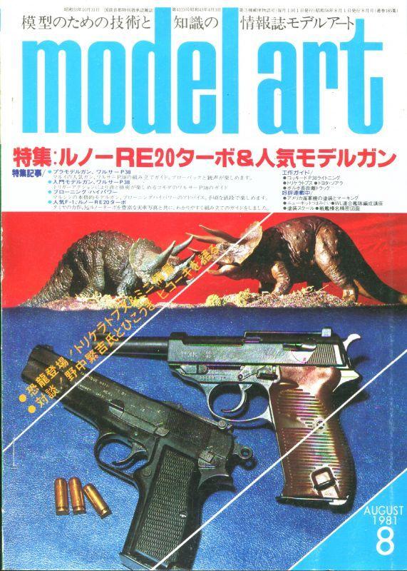 画像1: モデルアート MODEL ART 1981年8月号