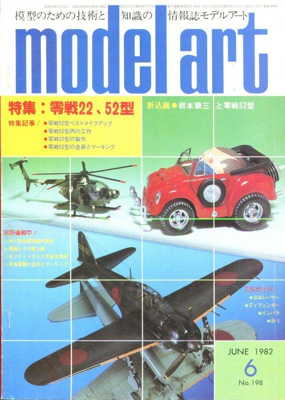 画像1: モデルアート MODEL ART 1982年6月号