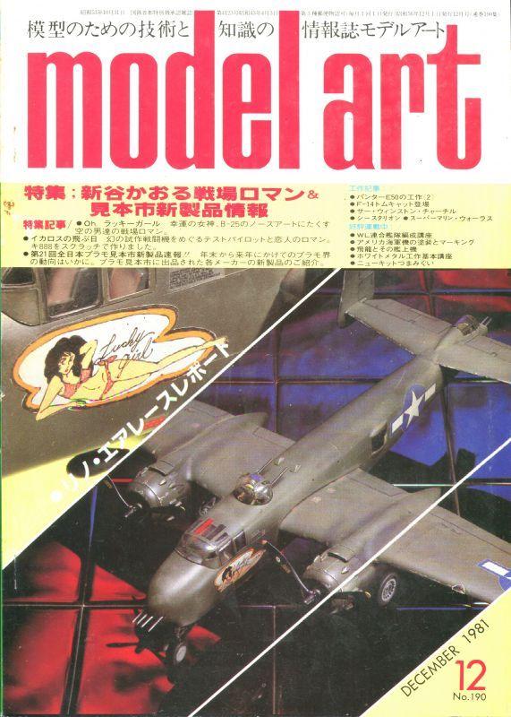 画像1: モデルアート MODEL ART 1981年12月号