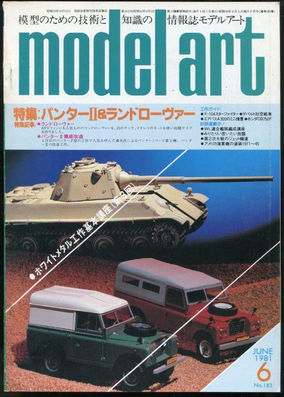画像1: モデルアート MODEL ART 1981年6月号
