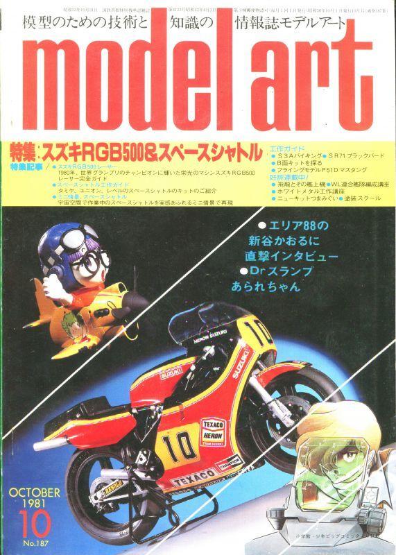画像1: モデルアート MODEL ART 1981年10月号