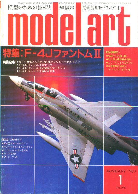 画像1: モデルアート MODEL ART 1983年1月号