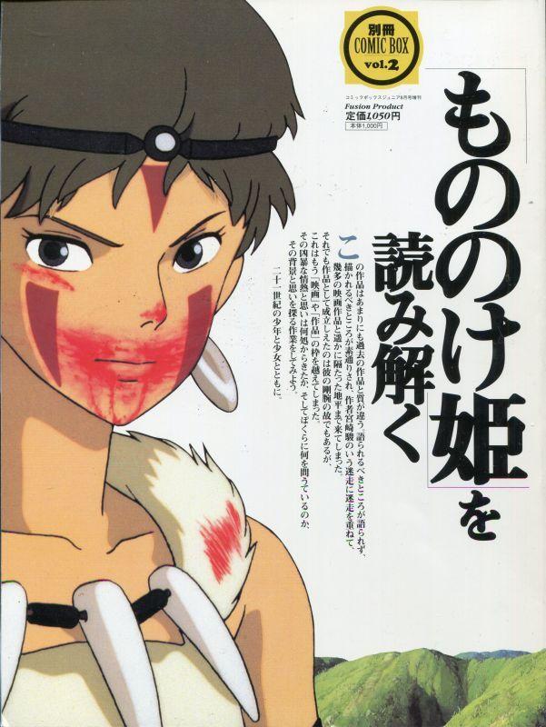画像1: 「もののけ姫」を読み解く  別冊COMIC BOX
