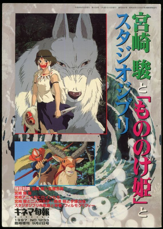 画像1: 宮崎 駿と「もののけ姫」とスタジオジブリ キネマ旬報 NO.1233 臨時増刊