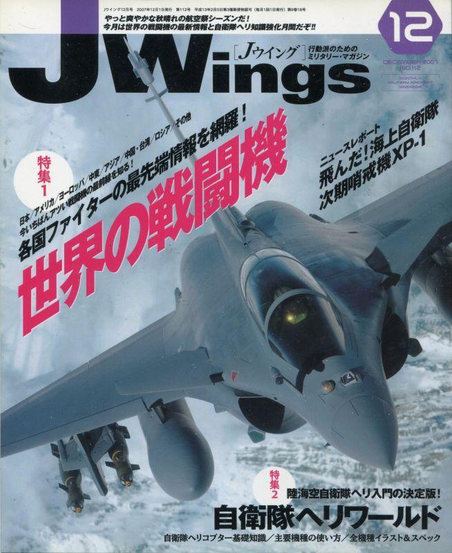 画像1: Jウィング/JWings 2001年12月号