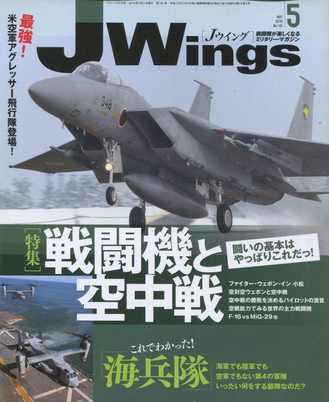 画像1: Jウィング/JWings 2010年5月号