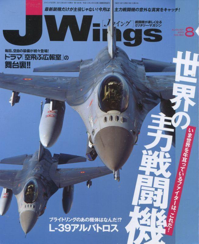 画像1: Jウィング/JWings 2013年8月号