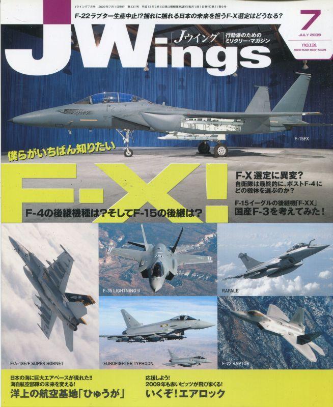 画像1: Jウィング/JWings 2009年7月号