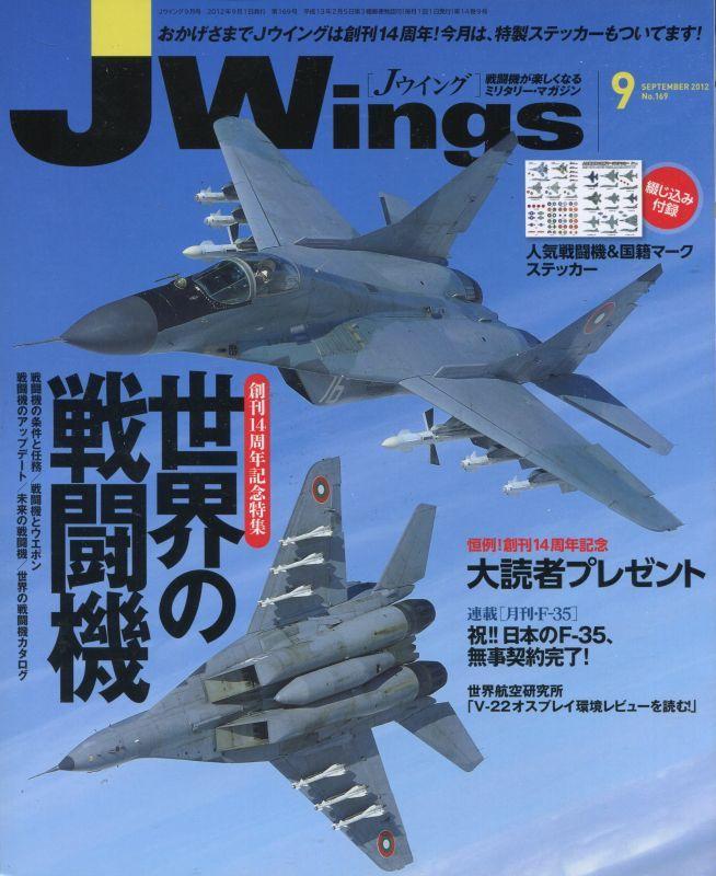 画像1: Jウィング/JWings 2012年9月号