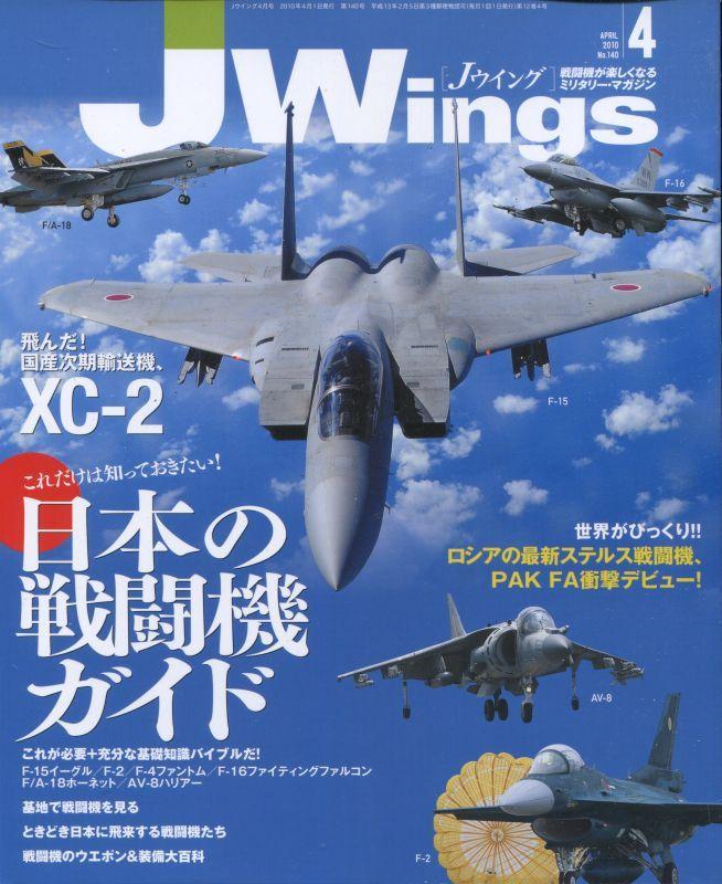 画像1: Jウィング/JWings 2010年4月号