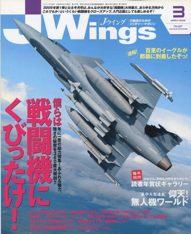 画像1: Jウィング/JWings 2009年3月号