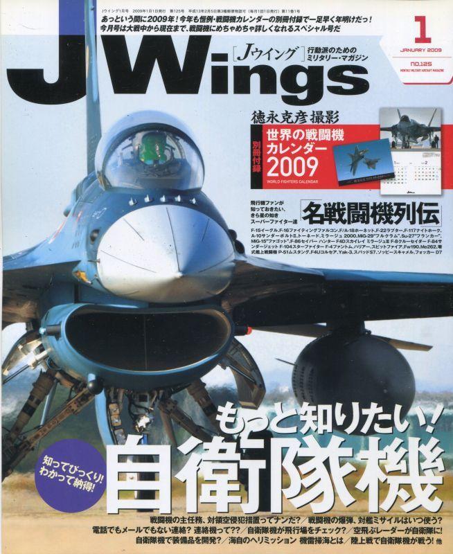画像1: Jウィング/JWings 2009年1月号