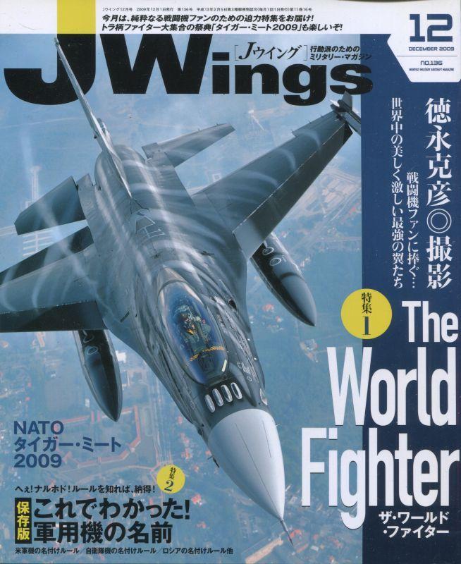 画像1: Jウィング/JWings 2009年12月号