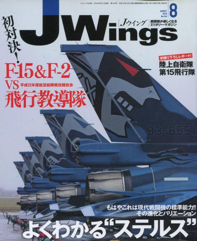 画像1: Jウィング/JWings 2010年8月号