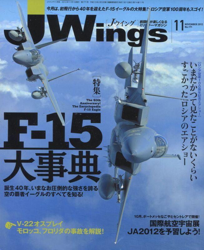 画像1: Jウィング/JWings 2012年11月号