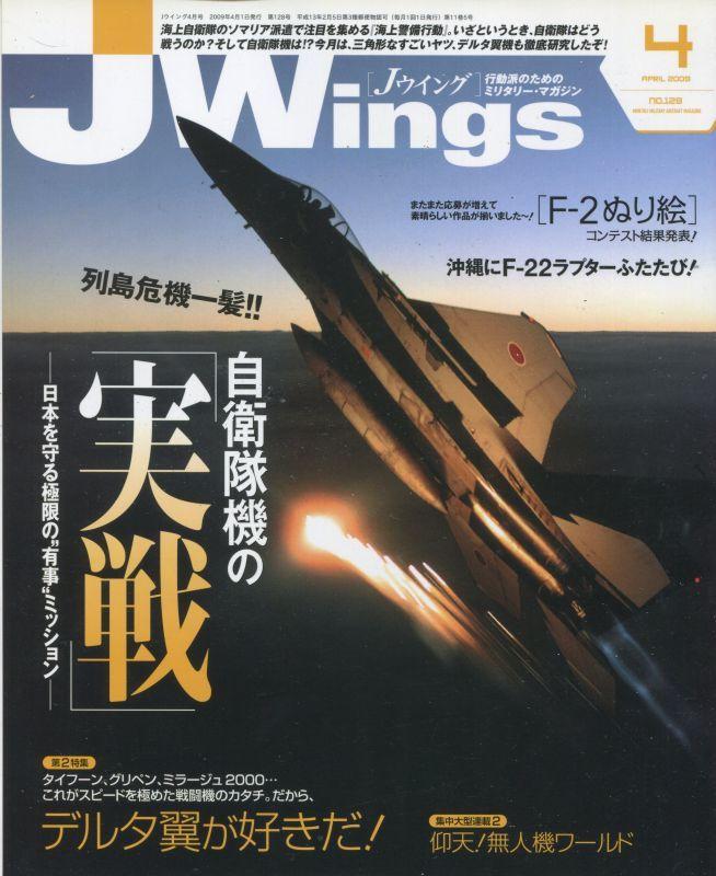 画像1: Jウィング/JWings 2009年4月号