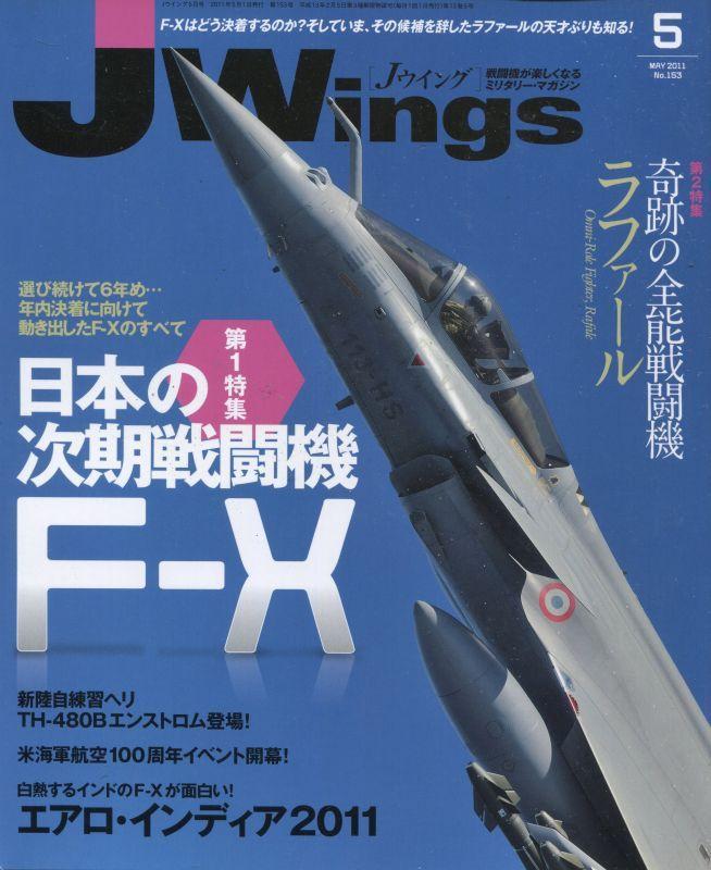 画像1: Jウィング/JWings 2011年5月号