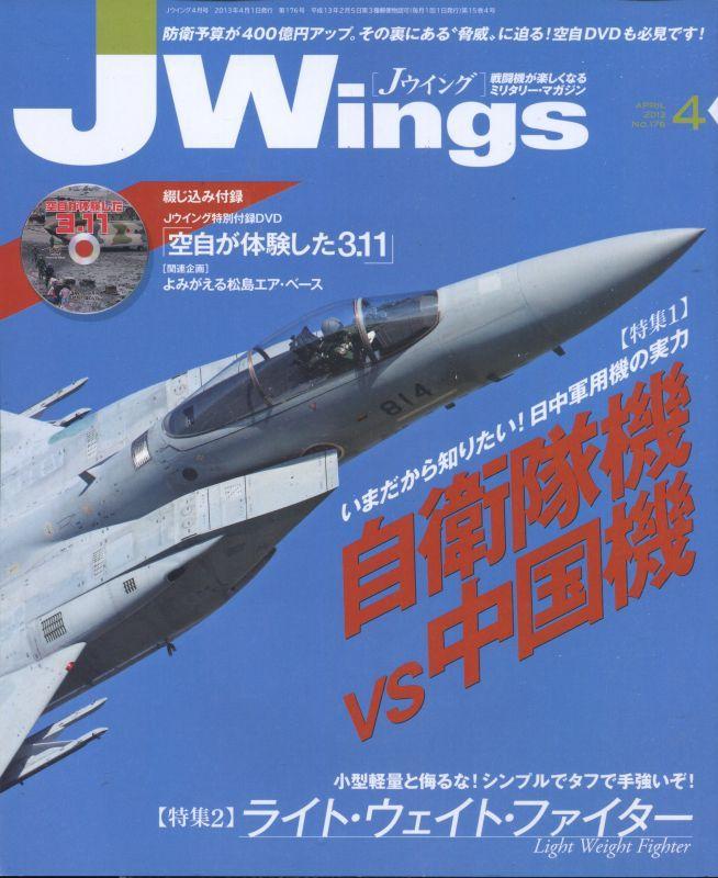 画像1: Jウィング/JWings 2013年4月号