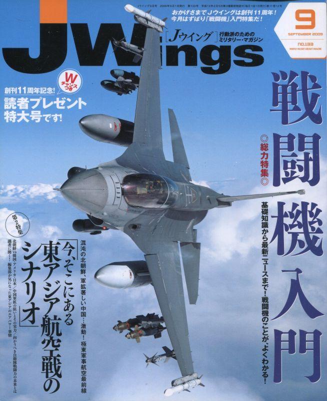 画像1: Jウィング/JWings 2009年9月号
