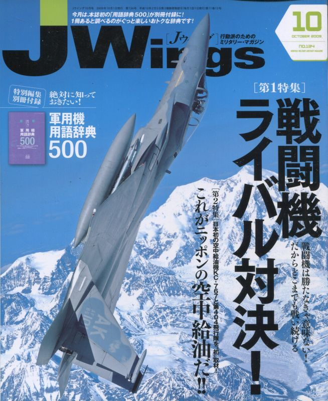 画像1: Jウィング/JWings 2009年10月号
