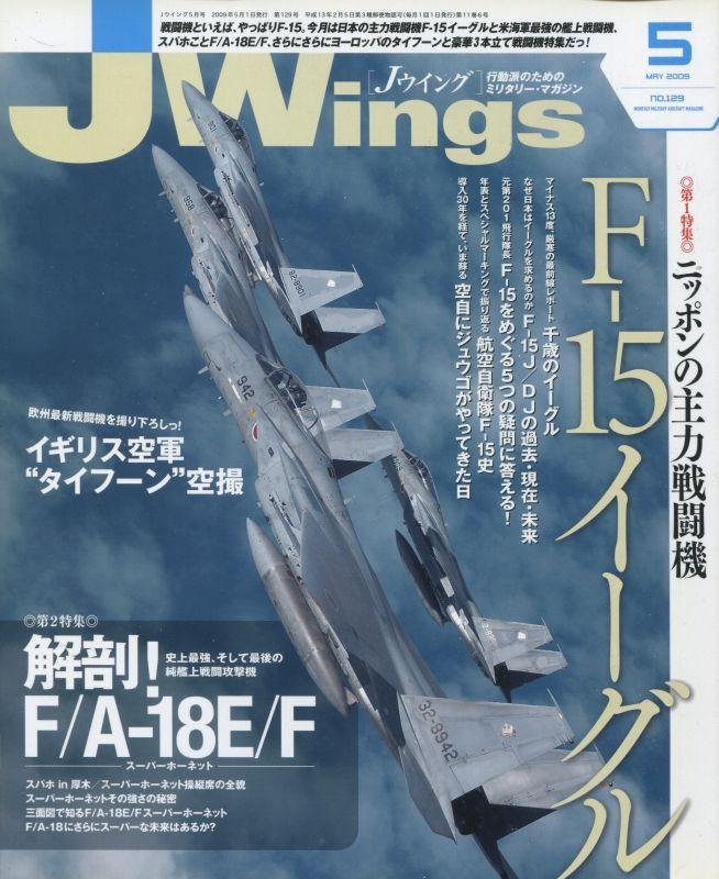 画像1: Jウィング/JWings 2009年5月号