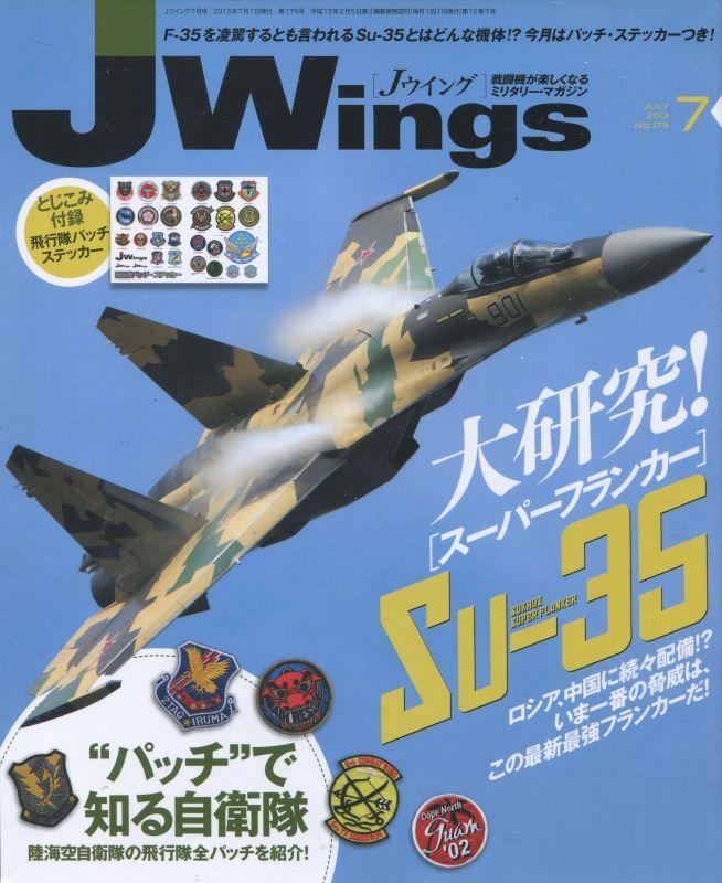 画像1: Jウィング/JWings 2013年7月号