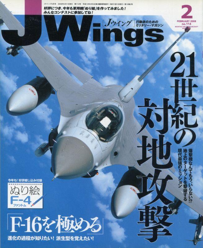 画像1: Jウィング/JWings 2008年2月号