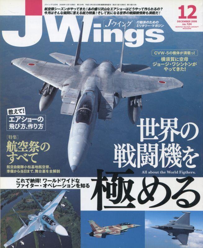 画像1: Jウィング/JWings 2008年12月号