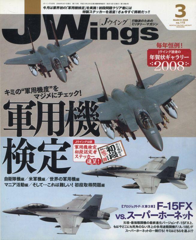 画像1: Jウィング/JWings 2008年3月号