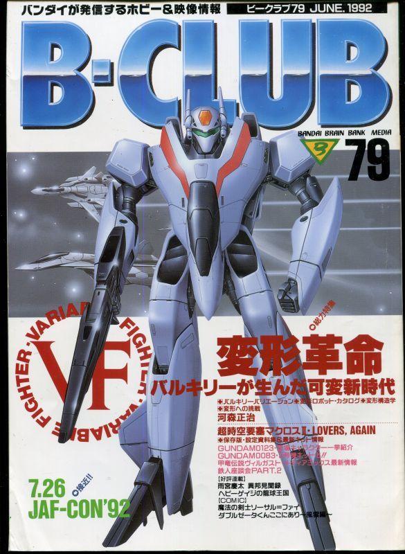 画像1: ビークラブ 1992年6月号 VOL.79
