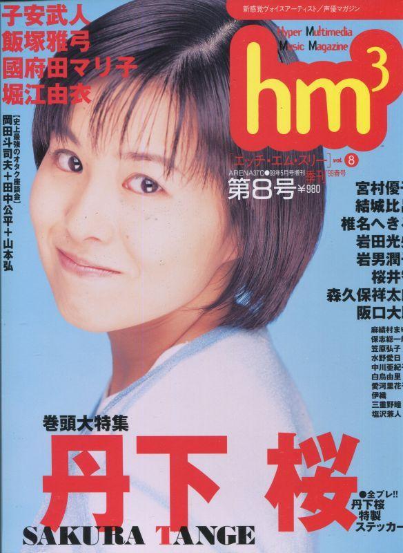 画像1: hm3(エッチ・エム・スリー) Vol.8