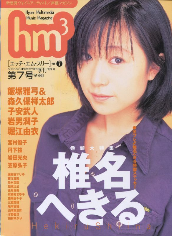 画像1: hm3(エッチ・エム・スリー) Vol.7