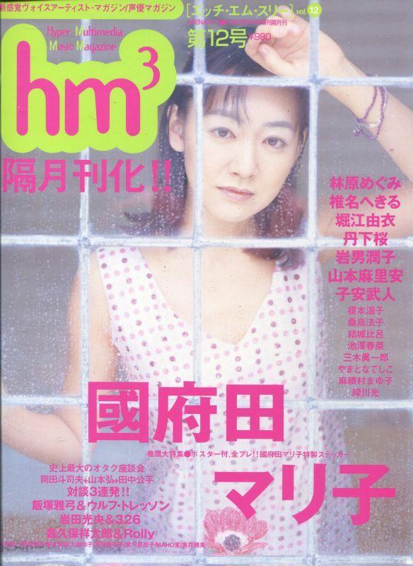 画像1: hm3(エッチ・エム・スリー) Vol.12 (付録付き)