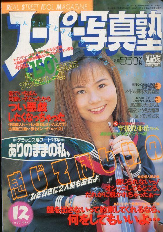 画像1: スーパー写真塾 1997年12月号