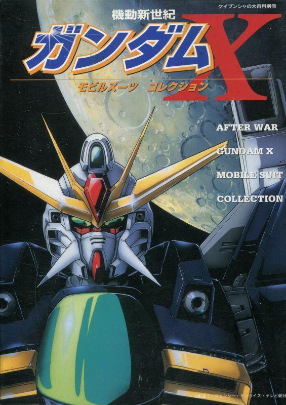 画像1: 機動新世紀ガンダムX モビルスーツコレクション