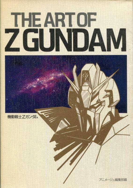 画像1: THE ART OF Zガンダム (機動戦士Zガンダム)