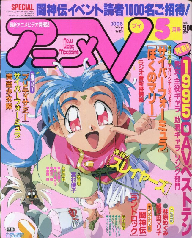 画像1: アニメV 1996年5月号(付録付き)