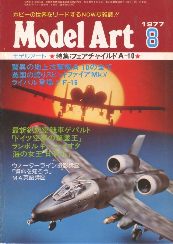 画像1: モデルアート MODEL ART 1977年8月号