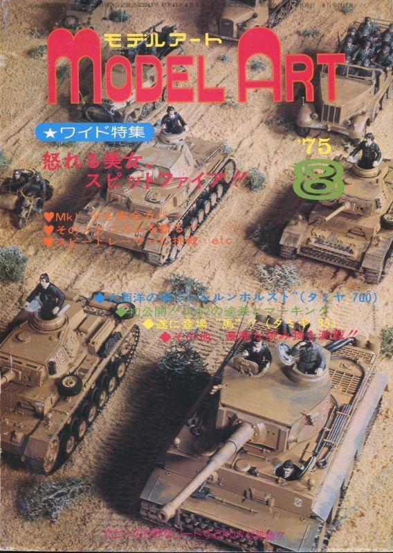 画像1: モデルアート MODEL ART 1975年8月号