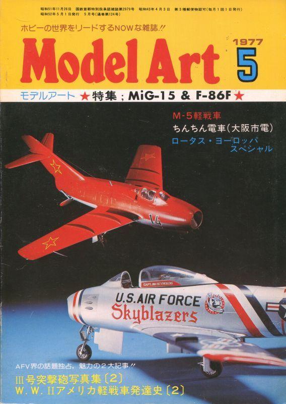 画像1: モデルアート MODEL ART 1977年5月号
