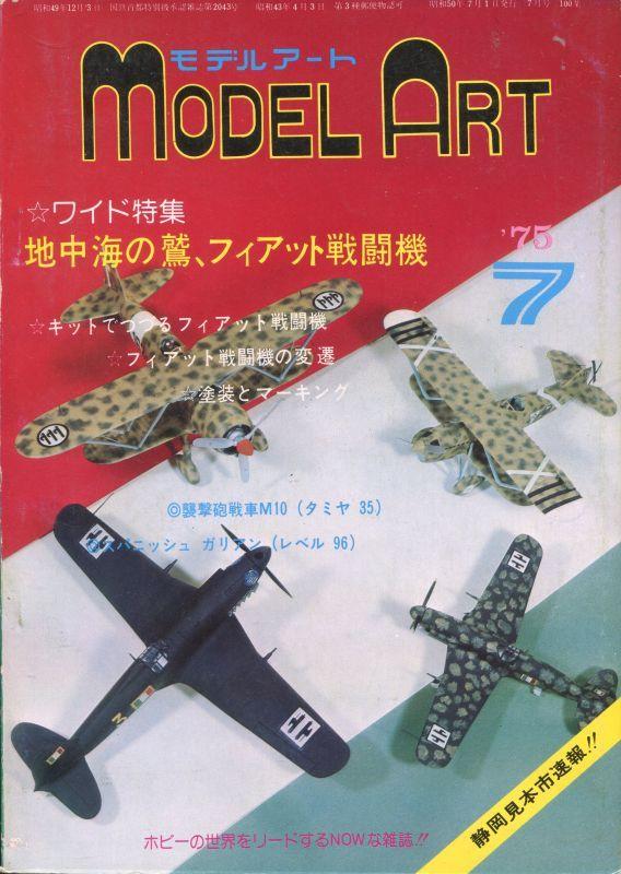 画像1: モデルアート MODEL ART 1975年7月号